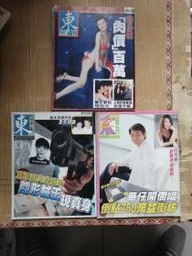东周刊(455,459,476)