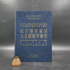 香港商务版  陈方正 、刘殿爵 主编《法言逐字索引  太玄經逐字索引》(精装)
