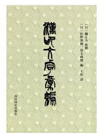 《汉印文字汇编》
