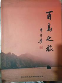 《百鸟之旅-中国洞头》(摄影集)