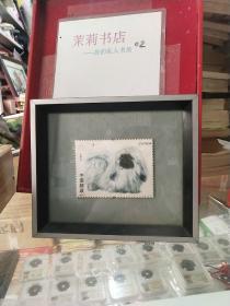 犬邮票镜框摆件
