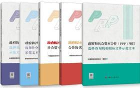 政府和社会资本合作(PPP)项目系列丛书5件套 9787518208456 中国招标投标协会 中国计划出版社 蓝图建筑书店