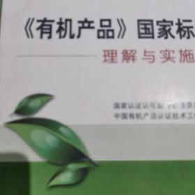 GB\T19630-2011《有机产品》国家标准理解与实施