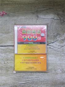 最新粤语900句