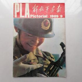 解放军画报1989年9期