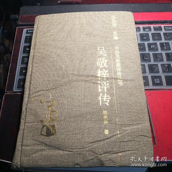 中国思想家评传丛书:吴敬梓评传