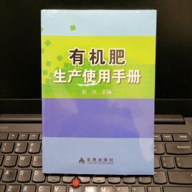 有机肥生产使用手册
