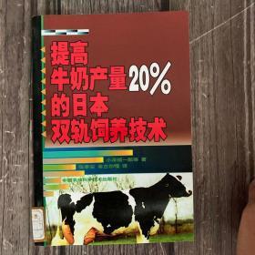 提高牛奶产量20%的日本双轨饲养技术