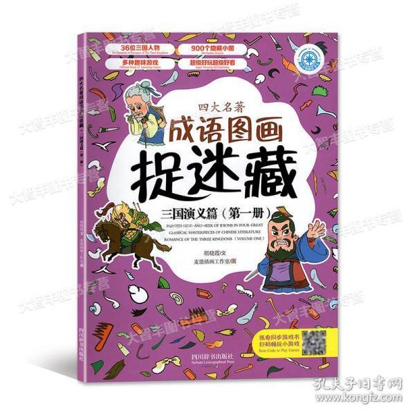 四大名著成语图画捉迷藏·三国演义篇(第一册)