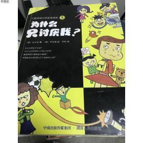 特价~正版现货!儿童情绪自我管理漫画②:为什么只讨厌我?97875