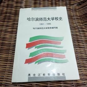 哈尔滨师范大学校史:1951-1996