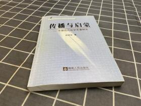 传播与启蒙——中国近代科学思潮研究