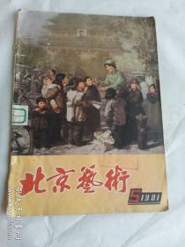 北京艺术      1981    第五期