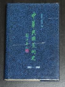 《中华民国美术史》(精装 库存品)
