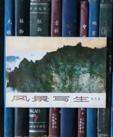 风景写生【全13张】