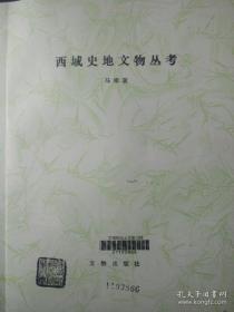西域史地文物丛考
