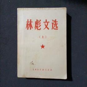 林彪文选  (上下全)(货a5)