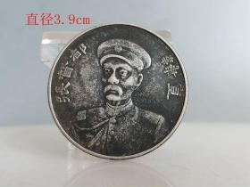 乡下收的少见的张都督纪念银元
