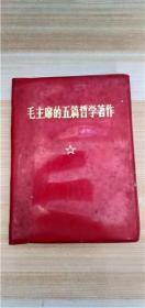 毛主席的五篇哲学著作 64 开,缺林题词