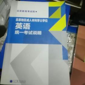 北京地区成人本科学士学位英语统一考试说明