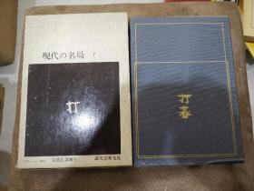 日本回流、日文原版精美围棋书,现代之名局7《高川格上》硬壳精装,带原装书函,整体保存不错。