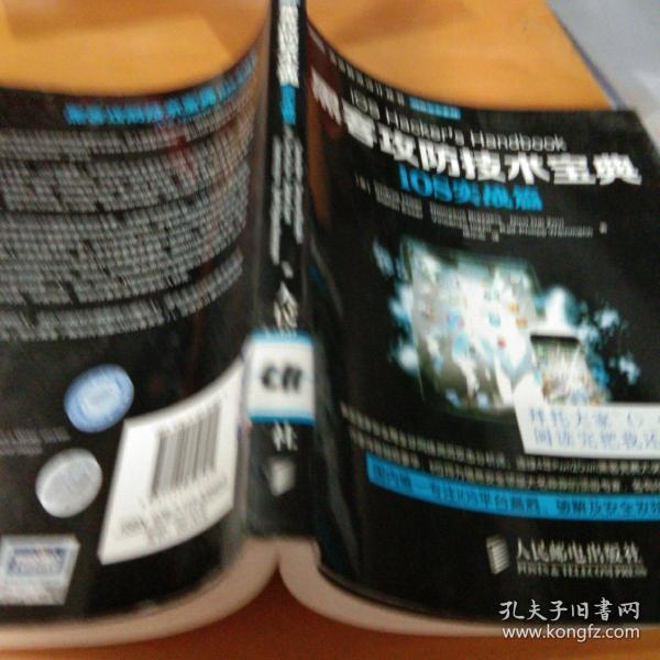 图灵程序设计丛书·网络安全系列:黑客攻防技术宝典·iOS实战篇