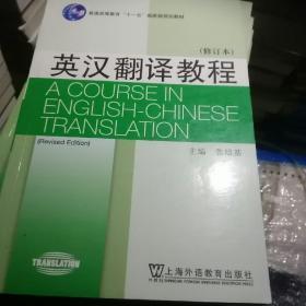 英汉翻译教程(修订本)