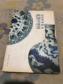 故宫博物院藏明初青花瓷 (前后有几页有水印如图)