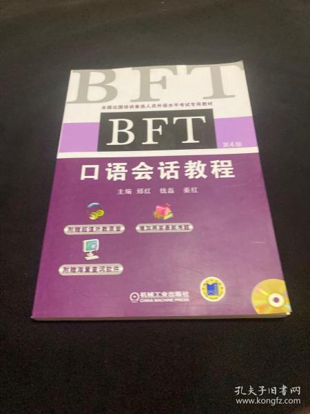 全国出国培训备选人员外语水平考试专用教材:BFT口语会话教程(第4版)