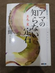 日本回流、日文原版精美围棋书,《业余棋手不会知道的星定式》口袋本带原装书函,整体保存完好。