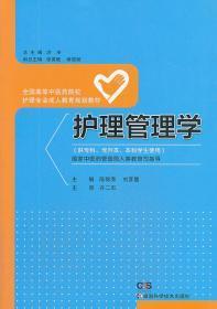 护理管理学(护理 成教)