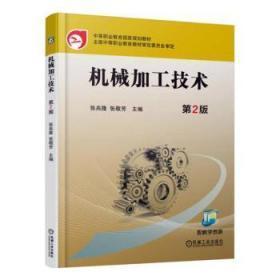 全新正版图书 机械加工技术  张兆隆  机械工业出版社  9787111542896 鸟岛书屋