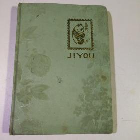 老纪特票 邮册 92张合售 品相自鉴