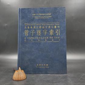 香港商务版 刘殿爵、陈方正 主编《管子逐字索引》(精装)