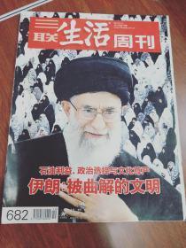 三联生活周刊2015.19