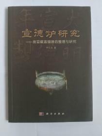 宣德炉研究:故宫藏宣铜器的整理与研究