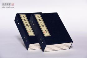 《天龙八部》朗声线装珍藏本
