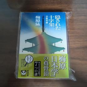 日文原版隠された十字架(隐藏的十字架) 法隆寺论 梅原猛