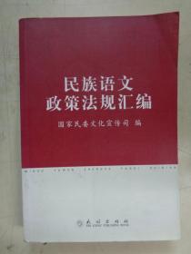 民族语文政策法规汇编