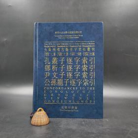 香港商务版 刘殿爵、陈方正 主编《孔叢子·鄧析子·尹文子·公孫龍子逐字索引》(精装)
