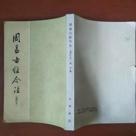 《周易古经今译》重订本 高亨著 中华书局 1987年1版2印 馆藏 书品如图
