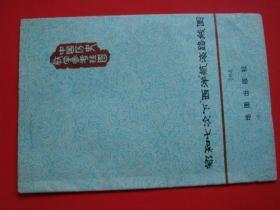 郑和七次下西洋航海路线图(中国历史教学参考挂图)