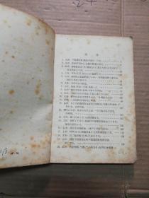 中级医刊病案讨论选辑第一辑