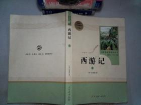 名著阅读课程化丛书:七年级上 西游记 (下)