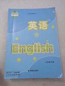 英语  七年级下册