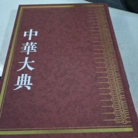 中华大典 历史地理典 总论分典(三)