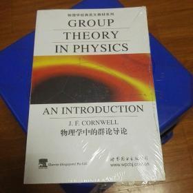 物理学中的群论导论