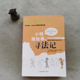 检察官普法趣味微故事系列:小明微故事之寻法记