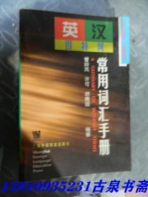 英汉因特网常用词汇手册