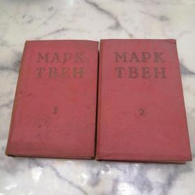 俄文原版书《МАРК ТВЕН 马克·吐温1,2》 精装本两厚册一套 1953年